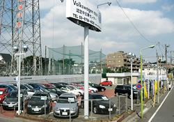 Volkswagen世田谷認定中古車センター
