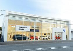 Volkswagen港北